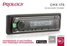 Prology CMX-175
